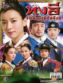سریال افسانه دونگ یی