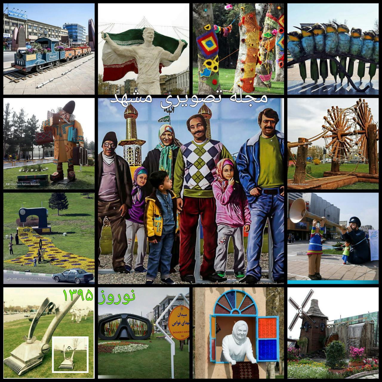 گزارش تصویری المانهای نوروزی 1395 مشهد