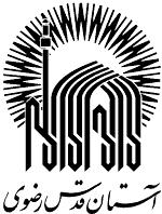 لوگو آستان قدس رضوی
