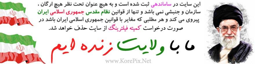 مطالب کره پیکس بر اساس قوانین جمهوری اسلامی ایران میباشد