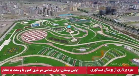 افتتاح بوستان مینیاتوری مشهد