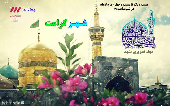 شهر کرامت شبکه سه