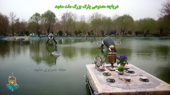 دریاچه مصنوعی پارک ملت مشهد