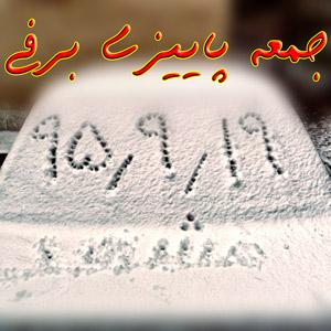 تصاویر جمعه پاییزی برفی مشهد (19 آذر)