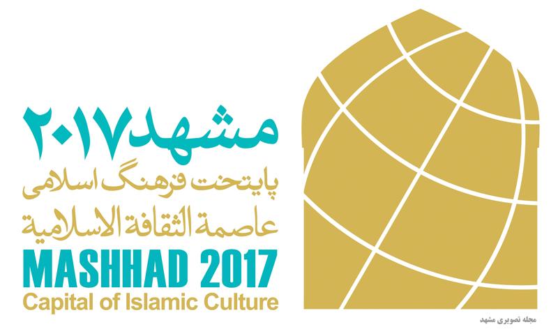 لوگوی مشهد 2017