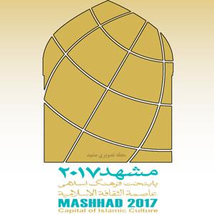 رویداد مشهد 2017 پایتخت فرهنگی جهان اسلام
