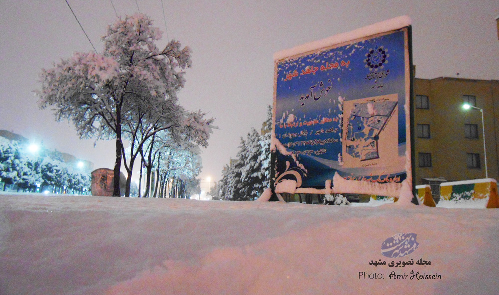 تابلوی ورودی جاهدشهر