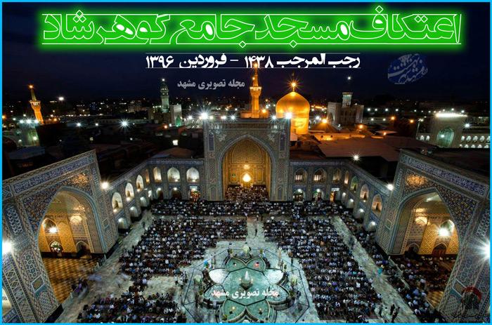 ثبت نام اعتکاف مسجد جامع گوهر شاد و مساجد مشهد