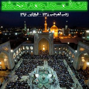 اعتکاف حرم امام رضا (ع) و 6 مسجد منتخب مشهد 1396