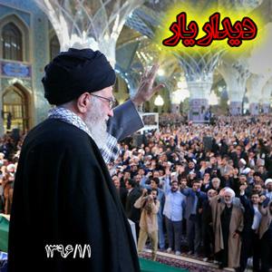 دیدار رهبر انقلاب با یاران خراسانی در جوار امام مهربانی ها