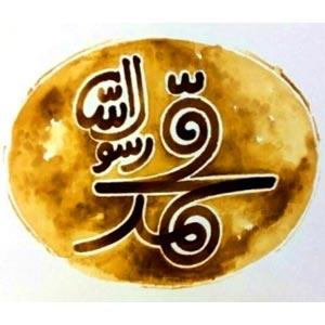 تماشای آنلاین فیلم محمد رسول الله (صل الله علیه و آله)