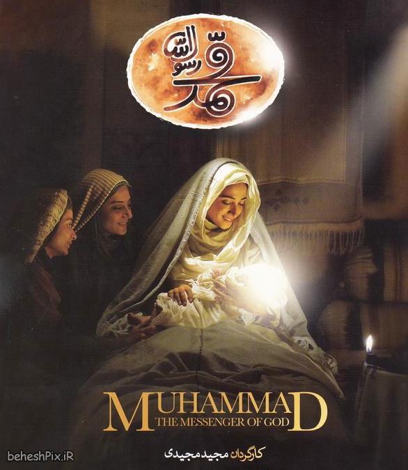 تماشای آنلاین فیلم محمد رسول الله به صورت کامل