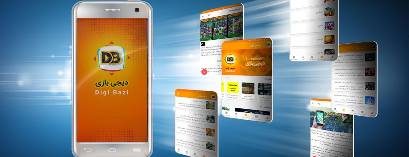 دیجی بازی | دانلود بهترین بازی های موبایلی