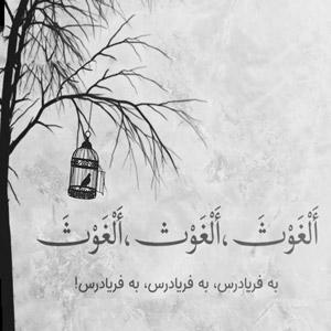 دانلود دعای فرج با صدای علی فانی