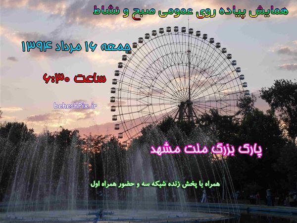 همایش پیاده روی عمومی صبح و نشاط در مشهد