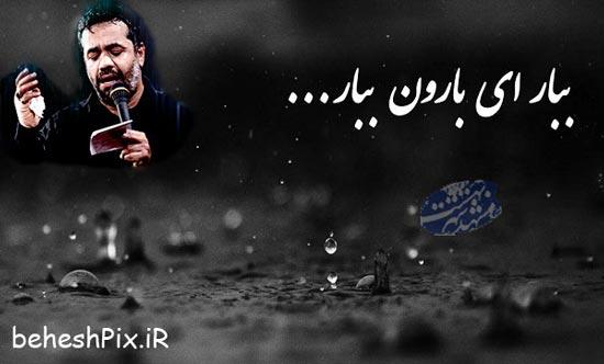 دانلود نوحه محمود کریمی به نام ببار ای بارون